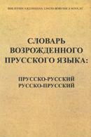Slovar vozroždennogo prusskogo jazyka– bazovyj prussko-russkij slovar